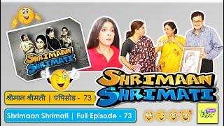 Shrimaan Shrimati | Full Episode 73