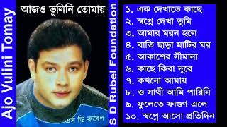 Ajo Vulini Tomay (আজও ভুলিনি তোমায়)  || S D Rubel || Bangla Audio Album || SDRF