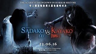 Sadako vs Kayako (2016) Full Movie HD
