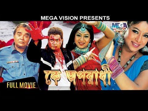Ke, Oporadhi | ওমর সানি | শাবনূর | দিলদার | আফরোজা বানু | সুপার হিট বাংলা সিনেমা