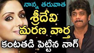 Actress Sridevi Passed Away and Akkineni Nagarjuna Emotional / Telugu Latest News / ESRtv