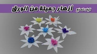 زهور صغيرة وجميلة من ورق