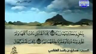 سورة الكهف - القارئ مشاري بن راشد العفاسي - قناة المجد