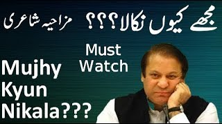 Funny urdu poetry   Funny Punjabi Poetry  Mujay Q Nikala   Funny Poetry   Must Watch