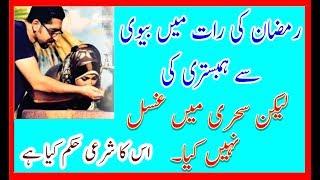 Napaki Ki Halat Me Kya Saher Kar Sakte Hai Ya Phir Saher Keliye Ghusl Zaroori Hai