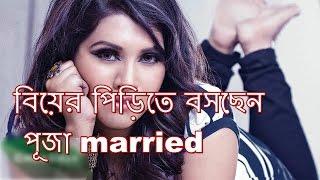 বিয়ের পিড়িতে বসছেন পূজা | Puja Geting married | Media Report