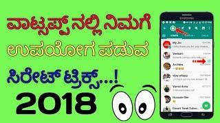 Best WhatsApp Tips And Tricks 2018 || Whatsapp tricks In Kannada