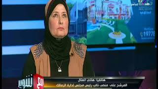 العتال : مصر كلها عرفا مرتضي وازاي بيغلط في كل الناس في مصر