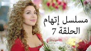 Episode 7 Itiham Series - مسلسل اتهام الحلقة 7