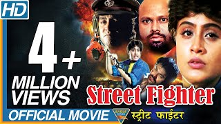 Street Fighter Hindi Dubbed Full Movie || Vijayashanti, Jayasudha || Eagle Hindi Movies