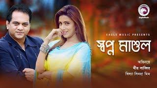 Bangla Comedy Natok | Mir Sabbir, Bidya Sinha Saha Mim, Shahiduzzaman Selim | Bangla Natok 2018