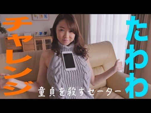 あさいあみ 童貞を殺すセーターを着て、たわわチャレンジ グラビア学園 Tawawa Challenge Ami Asai