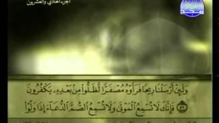 الجزء الواحد والعشرون (21) من القرآن الكريم بصوت الشيخ علي الحذيفي