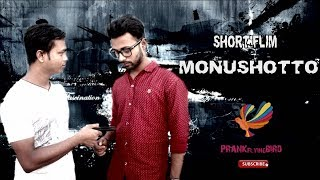 MONUSHOTTO/ Bangla new short film 2017/মনুষ্যত্ব 2017