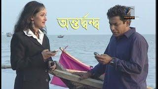 Ontordondo | Mosharraf Karim, Chanda, Humaira Himu | Natok | Maasranga TV Official | 2017