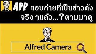Alfred APP แอบถ่ายที่เป็นข่าวดัง จริงๆคือของดีของฟรี รีบมาดูกัน