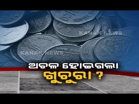 Xxx Mp4 Damdar Khabar Bank Staffs Refused To Accept Coins In Nabarangpur 3gp Sex