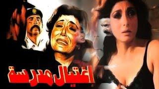 فيلم إغتيال مدرسة | Eghtial Modresaa Movie