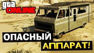 GTA 5 Online (PC) #10 - Опасный аппарат!