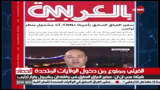 السفير العراقي السابق لدى واشنطن  لقمان الفيلي مشمول بالحظر بعد قرار ترامب..الشرقية نيوز
