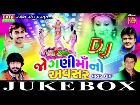 DJ Joganee Maa No Avsar  Part 4  Jognee Maa  Gujarati Remix Song  Jignesh Kaviraj  Rakesh Barot
