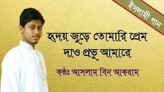 Bangla Islamic Song | Hridoy Jure Tomari Prem Dao Probhu Amare | Aslam Bin Akram