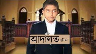 Adalat Junior Bangla  আদালত জুনিয়র বাংলা । RaihanTube