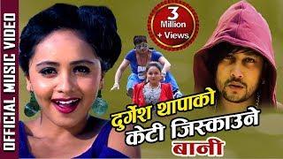 Keti Jiskaune Bani by Durgesh Thapa केटी जिस्क्याउने बानी  || Full Video || Bindabasini Music