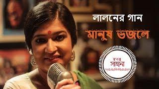 Manush Bhojley Teaser | Sahana Bajpaie | Fakir Lalon | New Bengali Single | SVF Music