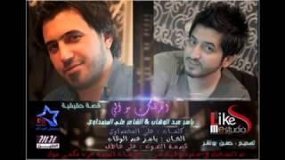ياسر عبد الوهاب   الشاعر علي المحمداوي   اعرفك مو الي 2014