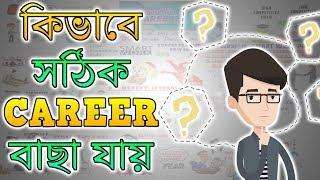 কিভাবে সঠিক ক্যারিয়ার বাছা যায়   Motivational Video in BANGLA