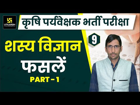 फसलें Part 1 Agronomy Science Class 9 For Agriculture Supervisor By Dr. Rajesh Jeetarwal