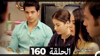 Asmeituha Fariha   اسميتها فريحة الحلقة 160