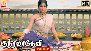 Rudhramadevi Tamil Movie | Part 2 | Ulka realises she is a girl | Prakash Raj | Anushka | Ilayaraja