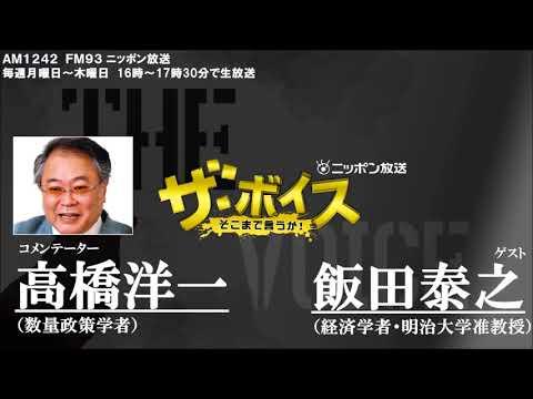 2017/12/14(木)ザ・ボイス 高橋洋一×飯田泰之 『激論!これがニッポンの重要課題だ!』「FRBが0.25%の利上げを決定」など