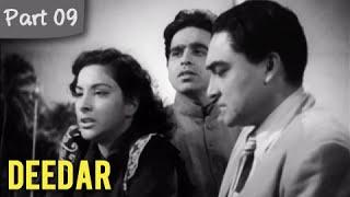 Deedar - Part 09/12 - Cult Blockbuster Movie - Dilip Kumar, Nargis, Ashok Kumar