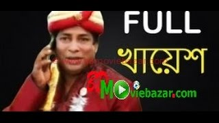 Khayesh Full Episode Bangla Eid Natok 2015 Ft Mosharraf Karim HD BDMoviebazar com