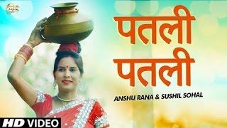 पतली-पतली | NEW HARYANVI SONG | ANSHU RANA, VINU GAUR | HARYAHNVI DJ SONG | SAPNA STUDIO MEHAM