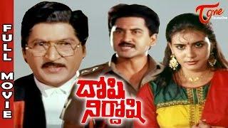 Doshi Nirdoshi Telugu Full Length Movie | Suman, Lijja, Sobhan Babu | #TeluguFullMovies