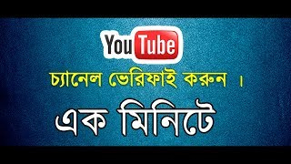 ইউটিউব চ্যানেল ভেরিফাই করুন। How to verify youtube channel by android/pc