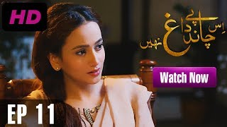 Is Chand Pay Dagh Nahin - Episode 11  A Plus ᴴᴰ  Firdous Jamal, Saba Faisal, Zarnish Khan uploaded on 21-01-2018 167697 views