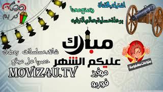 مسلسلات رمضان 2018 حصريا