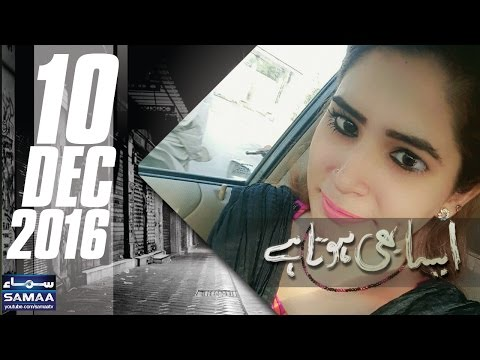 Xxx Mp4 Fauji Ki Biwi Aisa Bhi Hota Hai SAMAA TV 10 Dec 2016 3gp Sex