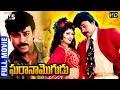 Gharana Mogudu Telugu Full Movie   Chiranjeevi   Nagma   Raghavendra Rao   Keeravani   Indian Films