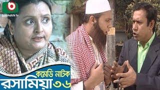 Bangla Funny Natok | Rosha Mia | EP 36 | ATM Shamsuzzaman, Chanchal Chowdhury, Saju Khadem, Afroza