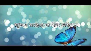 Sopno gulo | Ahsanul Bari Hridoy | Ritu | Eid 2016 Bangla Lyrical Song | Media Mania