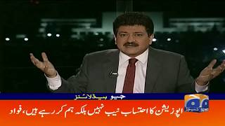 Geo Headlines - 11 PM - 19 June 2019