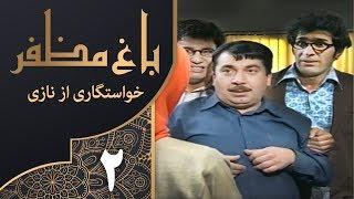 سریال طنز باغ مظفر قسمت 2 - Mozaffar