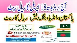 Saudi Riyal Rate Exchange Today 18/04/2018 | Pakistan | India | Bangladesh |SAR|PKR|INR|MJH Studio|