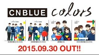 CNBLUE アルバム「colors」メンバーコメント付き全曲ダイジェスト